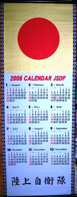 陸上自衛隊のカレンダー