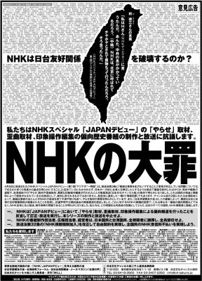 NHKを解体せよ