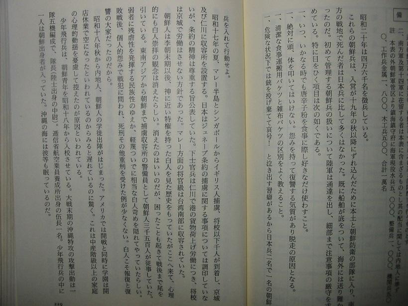 朝鮮軍司令部1904〜1945 古野直也著 国書刊行会