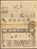 昭和2年の新聞