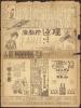 昭和3年の新聞