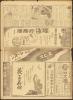 昭和4年の新聞