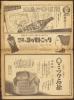 昭和8年の新聞