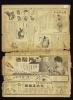 昭和6年の新聞