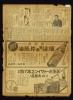 昭和9年の新聞