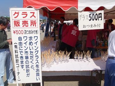 ぶどう祭り