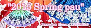 2015年春の新作パウスカート