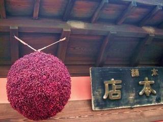 桜間見屋(南天玉)