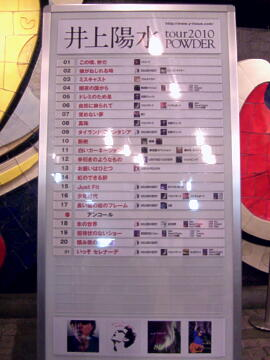 井上陽水 Tour 2010 Powder 京都公演 ‐SET LIST-