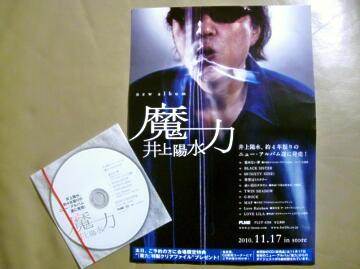 井上陽水 NEWアルバムのダイジェストCD