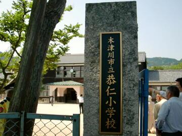 木津川市立恭仁小学校
