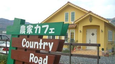 農家カフェ Country Road