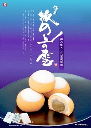 銘菓「坂の上の雲」亀井製菓