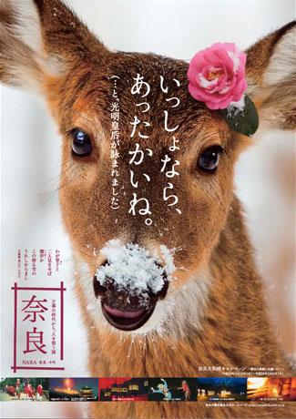 奈良市観光協会「いっしょなら、あったかいね。」