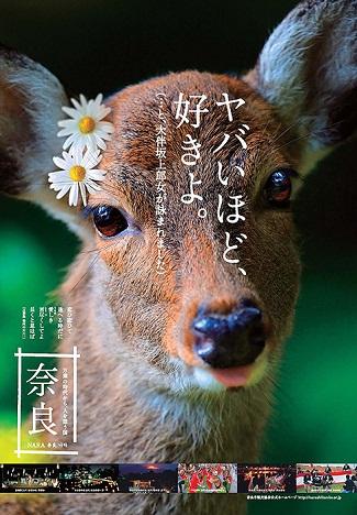 奈良市観光協会「ヤバいほど、好きよ。」
