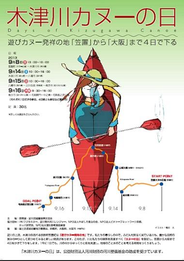 木津川カヌーの日