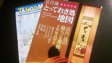 京丹後とっておき処地図