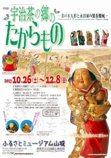 特別展「宇治茶の郷のたからもの − 茶の木人形と永谷家の製茶機械 −」