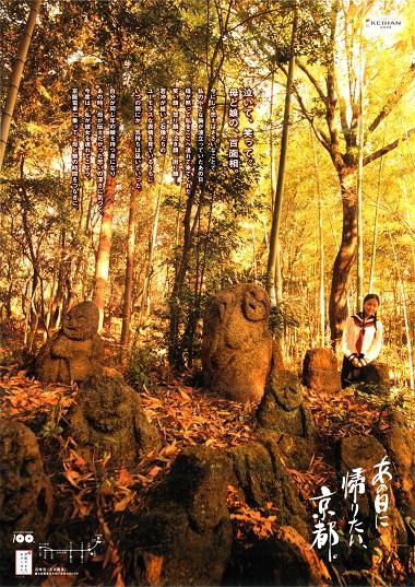 「あの日に帰りたい、京都。」(2010年2月)のポスター