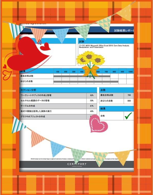 MOS Excel 2016合格