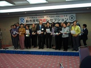 萩市民号のメンバー