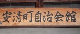 安清町自治会館看板