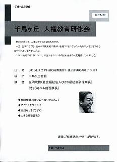人権研修会チラシ
