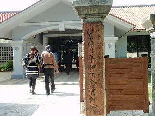 平和祈年資料館2