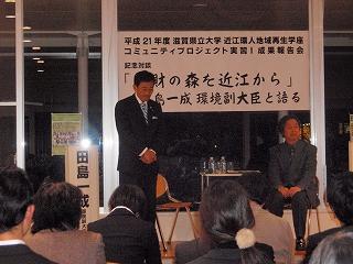 開場の田島副大臣