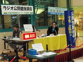 ラジオ公開講座3