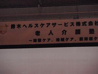鈴木ヘルスケア1