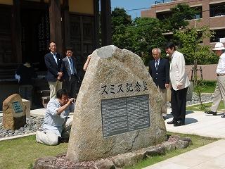 記念堂石碑