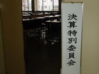 決算特別委員会02