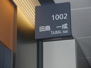 田島部屋番号