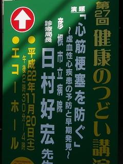 日村先生2010112002