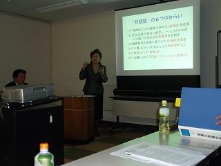 対話塾2010112102