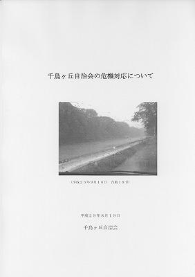 20170819003
