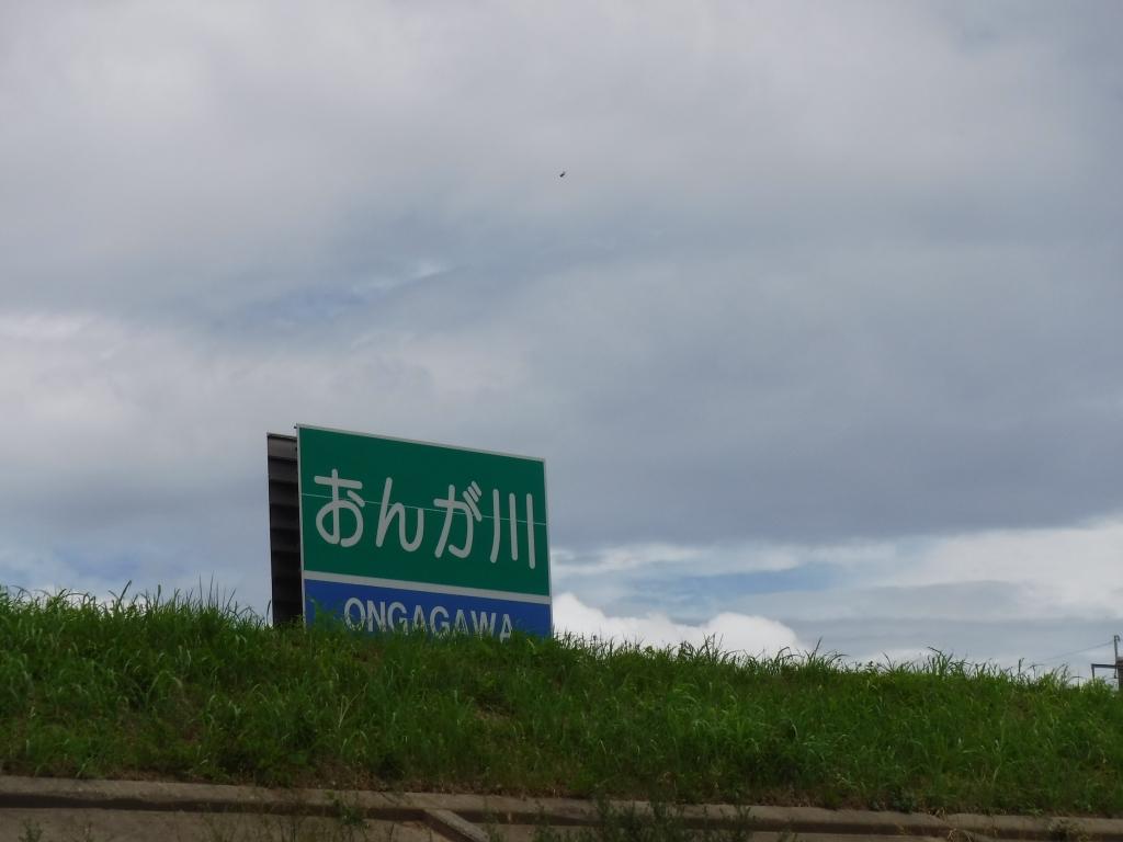 おんが川.JPG