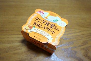 レアチーズプリンオレンジソース
