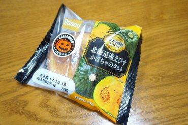 北海道えびすかぼちゃのタルト