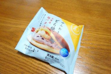 北海道塩バター