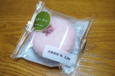 桜蒸しパン