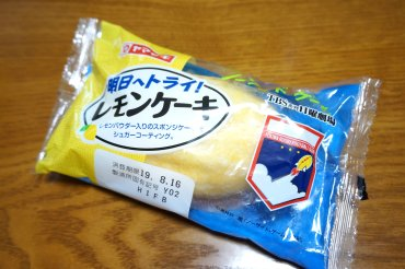 明日へトライ!レモンケーキ