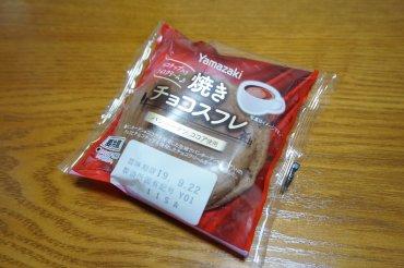 焼きチョコスフレ