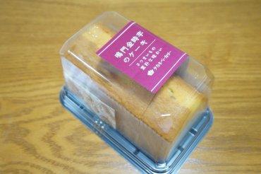 鳴門金時いものケーキ