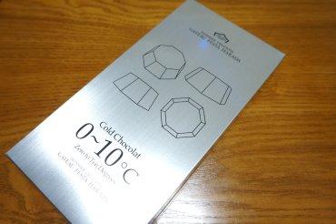 コールドショコラ 0〜10℃