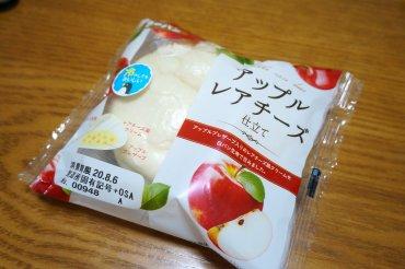 アップルレアチーズ仕立て