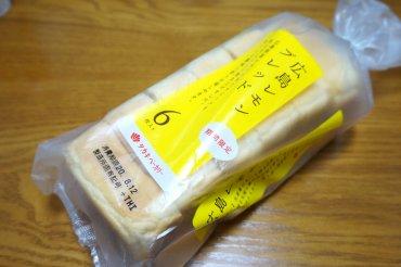 広島レモンブレッド