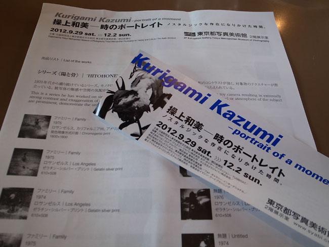 kurigami