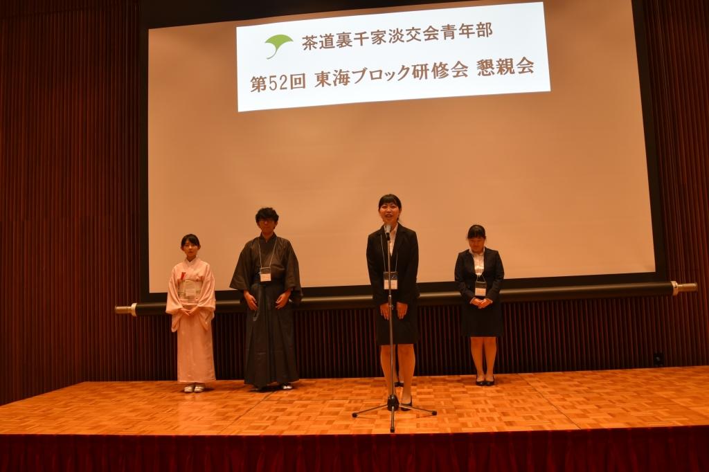 第52回 ブロック研修会 懇親会_190706_0118.jpg